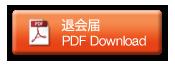 download_abmeldung_jp