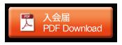 download_anmeldung_jp